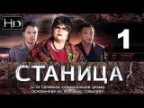 Станица HD 1 серия 2014  [СУПЕР Драма - Детектив] (HD 720p)