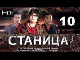 Станица HD 10 серия 2014  [СУПЕР Драма - Детектив] (HD 720p)