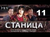 Станица HD 11 серия 2014  [СУПЕР Драма - Детектив] (HD 720p)