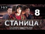 Станица HD 8 серия 2014  [СУПЕР Драма - Детектив] (HD 720p)