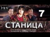 Станица HD 7 серия 2014  [СУПЕР Драма - Детектив] (HD 720p)