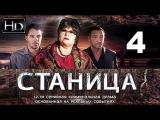 Станица HD 4 серия 2014  [СУПЕР Драма - Детектив] (HD 720p)