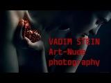 НюАРТ | Пластика Эротика  в фотографиях Вадима Штейн | Vadim Stein (HD)