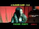 Альпийский Сад Safari Party 30.08.2014 Dream Action Studio Уральск