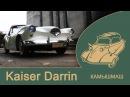КАМЫШМАШ Kaiser Darrin