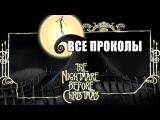 КиноГрехи: Все проколы «Кошмар перед Рождеством» чуть менее, чем за 11 минут