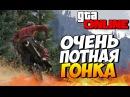 GTA 5 Online Гонки - ОЧЕНЬ ПОТНАЯ ГОНКА! 88