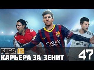 FIFA 15 Карьера за Зенит #47 (1/2 ЛЧ: матч с «Барселоной»)