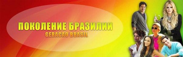 Бразильские сериалы с субтитрами на сайте NoveLas BrasiLieRas - Страница 2 RzBeBAF24P8