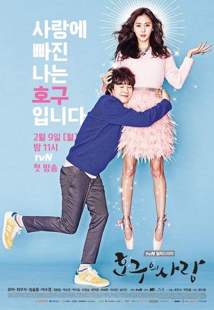 ������ �� �� / Ho-Goo's Love / 호구의 사랑