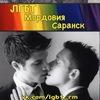 ЛГБТ - подслушано. Геи, Лесби. Мордовия. Саранск