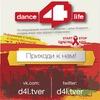 Dance4Life_Tverobl