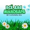 ВСЁ ДЛЯ МЫЛОВАРА - мыльная основа/Новосибирск