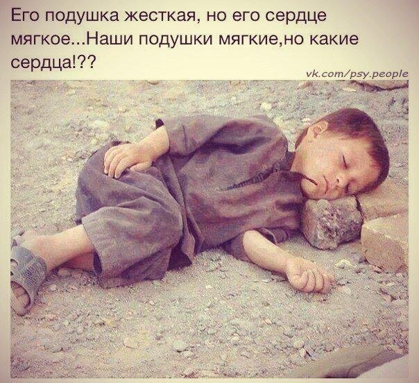 Спящий мальчик на камне.