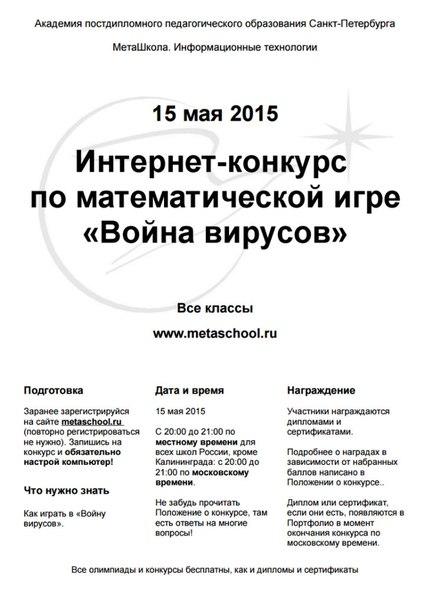 http://metaschool.ru/pub/konkurs/math/konkurs-2015-05-15.php