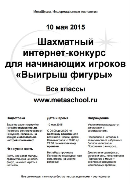 http://metaschool.ru/pub/konkurs/chess/konkurs-2015-05-10.php