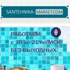 Santehnika-market.com - Магазин сантехники