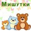 Mishutki.by - плюшевые медведи