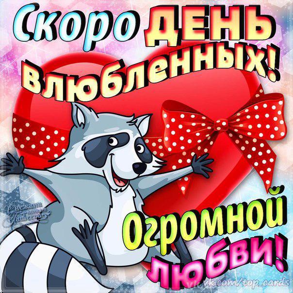 День влюбленных День святого Валентина 14 февраля
