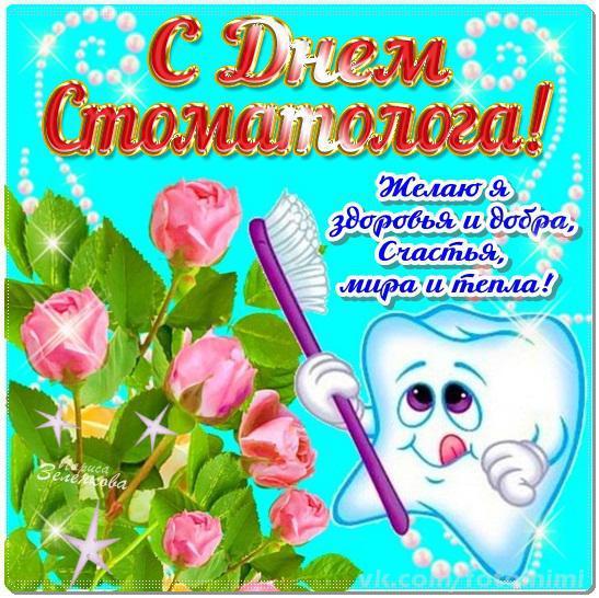 Международный день стоматолога - 9 февраля.