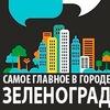 Зеленоград: работа, скидки, акции