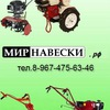 Навесное оборудование для МОТОБЛОКА и МИНИ ТРАКТ