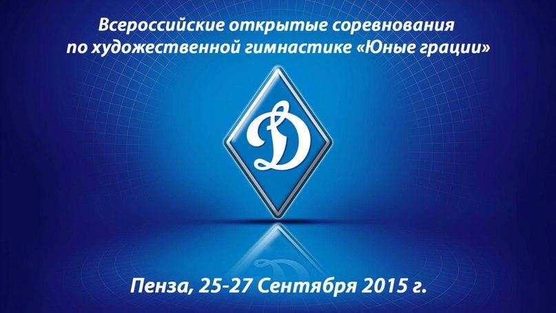 Первенство ВФСО «Динамо», 23-27.09.2015, Пенза