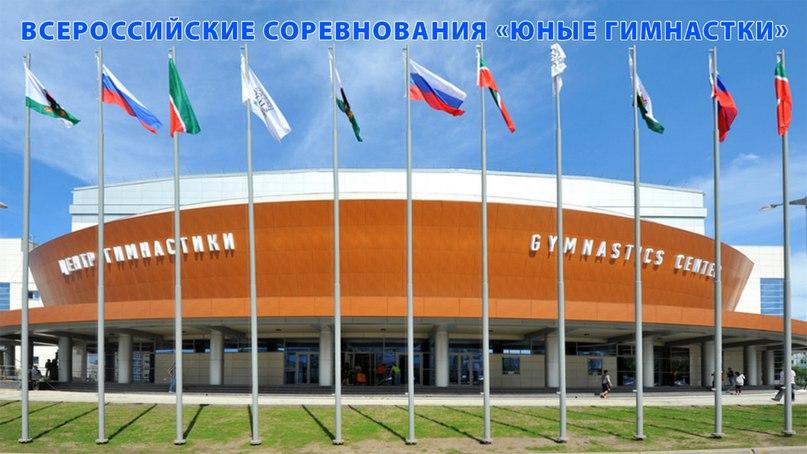 ВС «Юные гимнастки», 01-07.10.2015, Казань