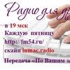 FM54 - Радио для друзей! ツ