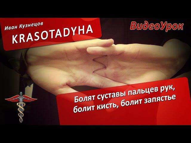 Болят суставы пальцев рук, болит кисть, болит запястье