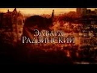 ЭДВАРД РАДЗИНСКИЙ. БОГИ ЖАЖДУТ. Глава 4 - документальный фильм
