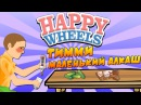 Happy Wheels - Тимми Маленький Алкаш 36