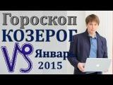 гороскоп  козерог  январь 2015  гороскоп. астрологический прогноз для знака  козерог  на январь 2015