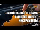 Масштабная реклама в Яндекс Директ - Инструменты