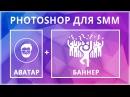 Photoshop для SMM создаём аватар / аватар баннер в одном макете
