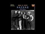 Каскад (Kaskad) - Мой путь (Весь альбом full album)