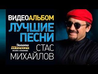 Стас МИХАЙЛОВ - ЛУЧШИЕ ПЕСНИ /ВИДЕОАЛЬБОМ/2015