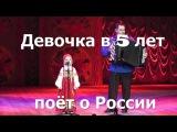 Девочка в 5 лет поёт о России (Красно Солнышко)