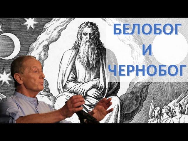 Михаил Задорнов. Белобог и Чернобог