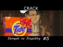 Shingeki no Stupidity 5 Crack
