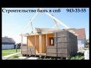 Строительство бани под ключ Бытовки бани в СПб