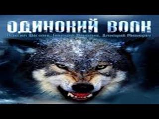 Одинокий волк 18 серия (2013) Сериал боевик криминал