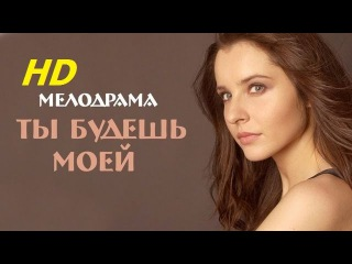 Ты будешь моей 1 2 серии HD Кино онлайн Русские мелодрамы Russkaya melodrama Ty budesh moey