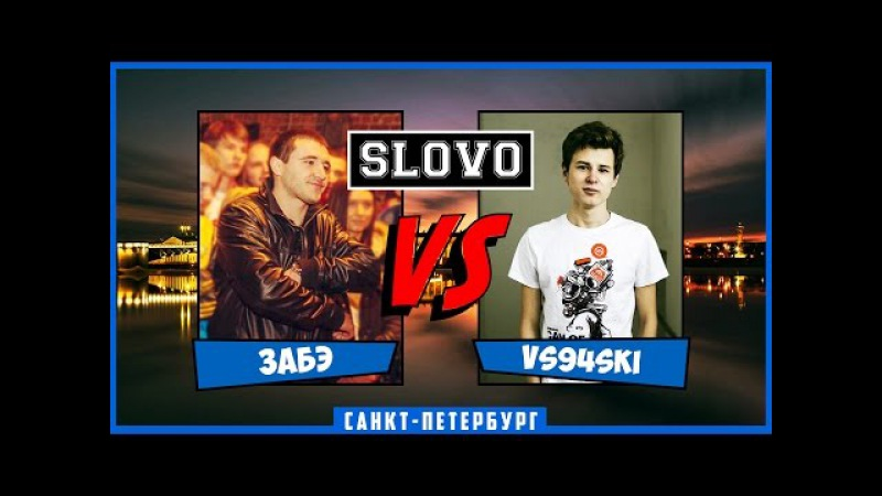SLOVO | Saint-Petersburg - ЗАБЭ vs VS94SKI [Отбор, II сезон]