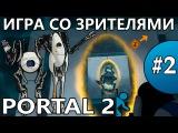 (12+) Мира и Максим vs Portal 2 [co-op] #2 - Кто кого