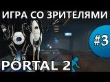 (12+) Мира и Максим vs Portal 2 [co-op] #3 - Физика