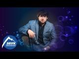 Азамат Биштов - Украду Концертный номер 2013