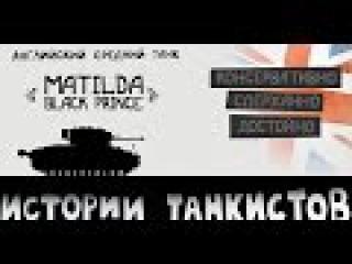 Люди в чёрном - Истории танкистов | Приколы, баги, забавные ситуации World Of Tanks.