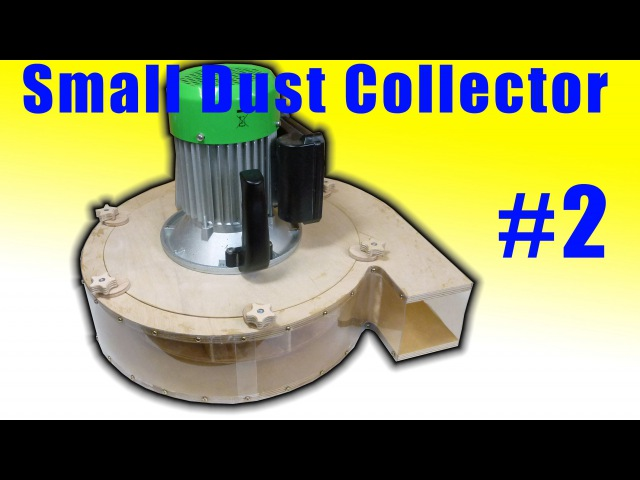 Building a Blower (Small Dust Collector 2)