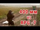 Бронестекло 400 мм против РПГ-7. 16 bulletproof glass vs RPG-7